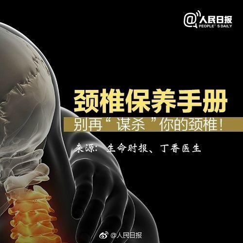 实用颈椎保养手册,太赞了!图1