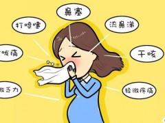 孕期流感 事后补救不如做好预防