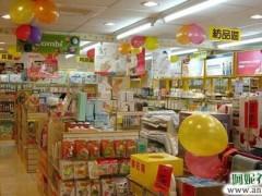 母婴用品加盟店 实际开店经验分享