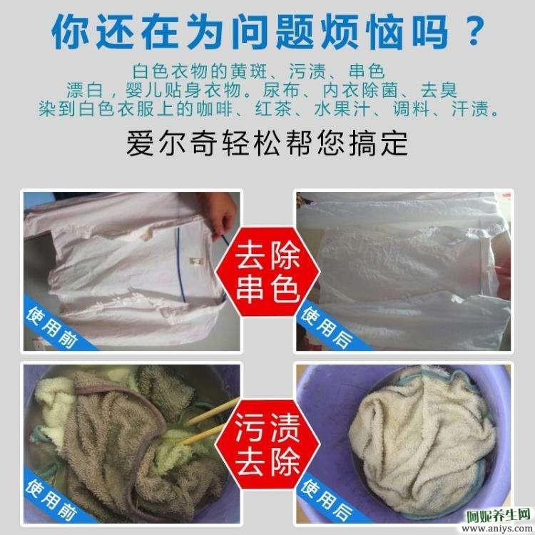 使用漂白粉洗衣服哪些方法更好?图3